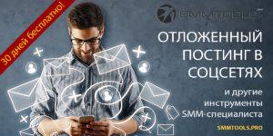 smmtools.pro - отложенный постинг в соцсети