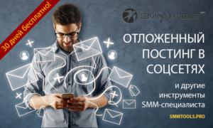 smmtools.pro - отложенный постинг в социальных сетях